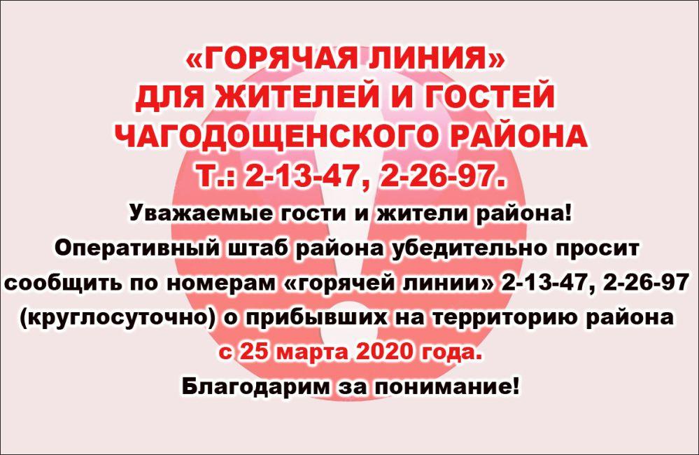 «Горячая линия» для жителей и гостей Чагодощенского района